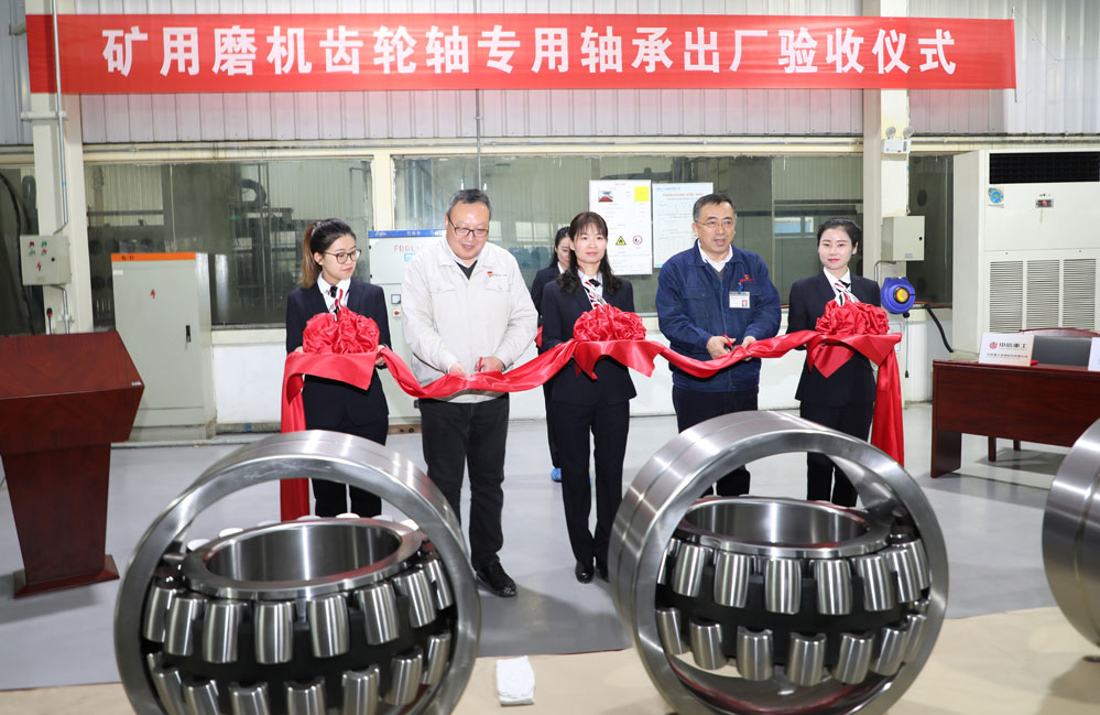 LYC Bearing Corporation teamed up with with CITIC Heavy Industry to realize localization of high-end bearing for mill
